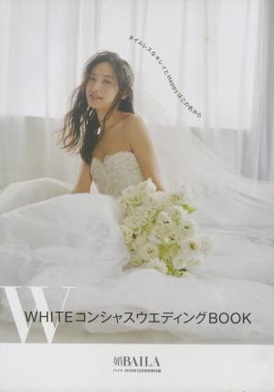 11月12日発売_BAILA 12月号【別冊付録:婚BAILA】表紙