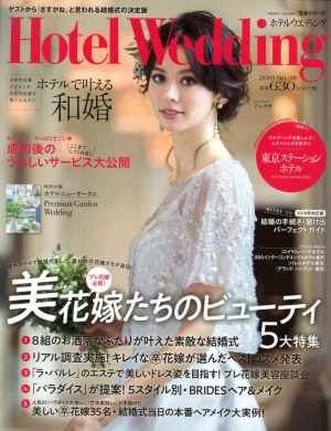 Hotel Wedding No.38 表紙