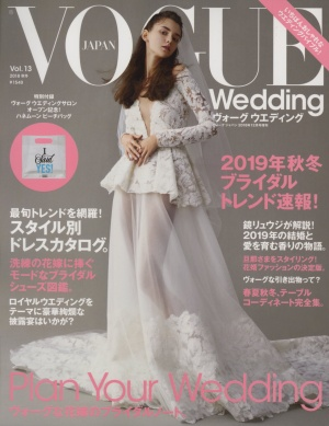 VOGUE Wedding Vol.13 2018秋冬 表紙