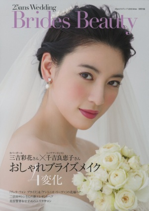 25ansWedding 2018〜2019 Winter【別冊付録:25ans Wedding Brides Beauty】表紙