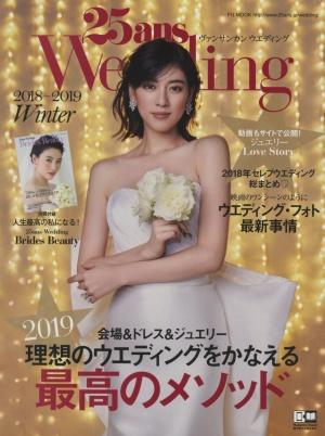 25ansWedding 2018〜2019 Winter 表紙