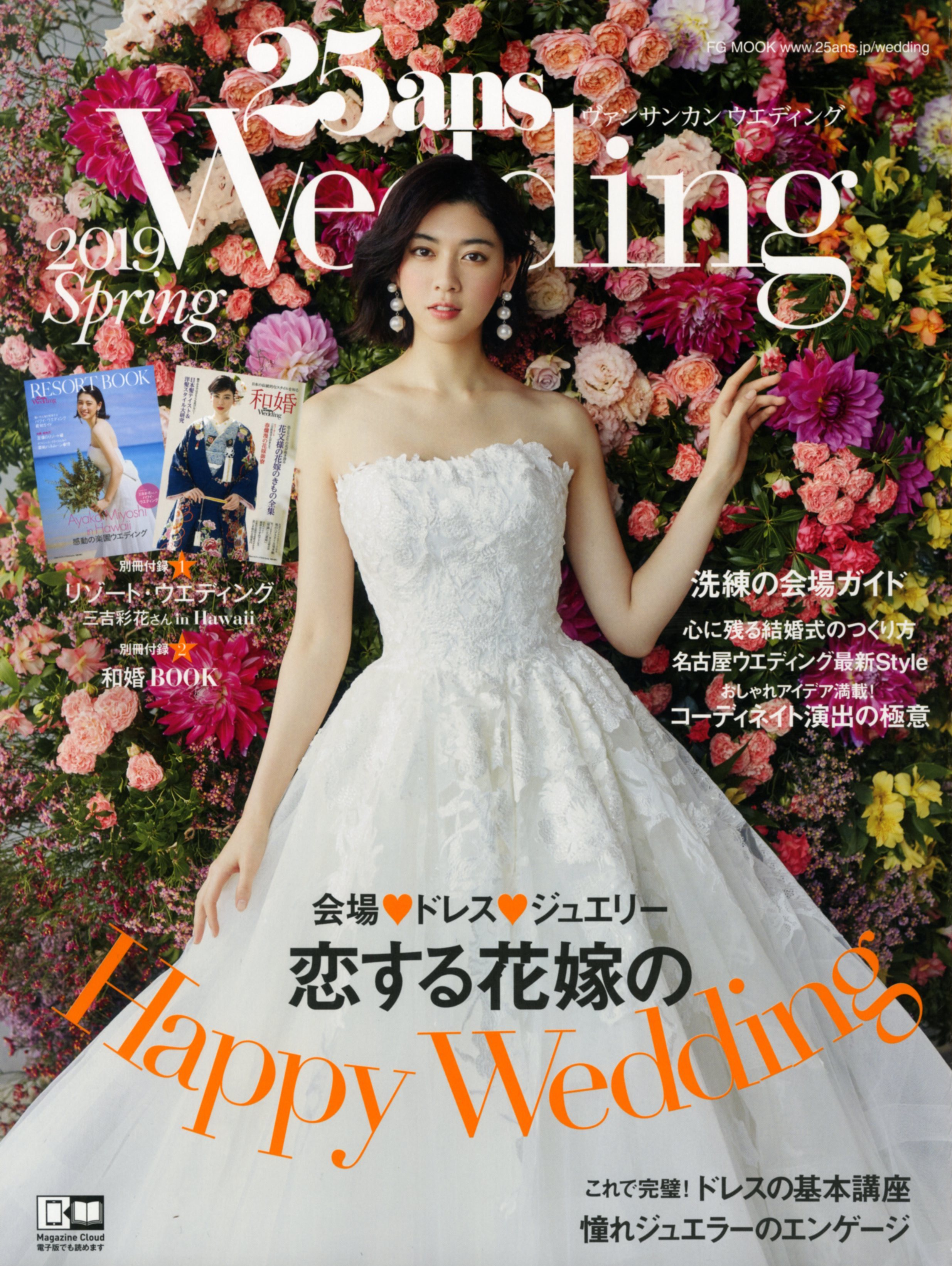 ●3月7日発売_25ans Wedding 2019 Spring 表紙