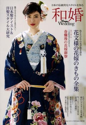 ●3月7日発売_25ans Wedding 2019 Spring 【別冊:和婚】 表紙
