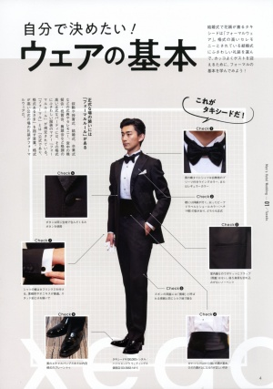 Hotel Wedding No.36【綴じ込み付録:Men's Hotel Wedding】P,4