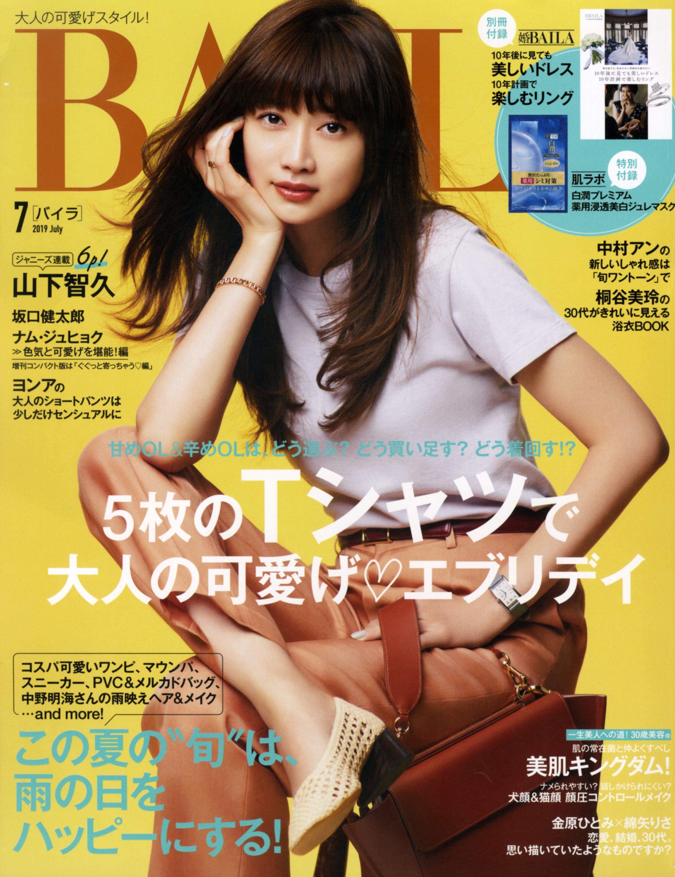 6月12日発売_BAILA 2019 July 表紙