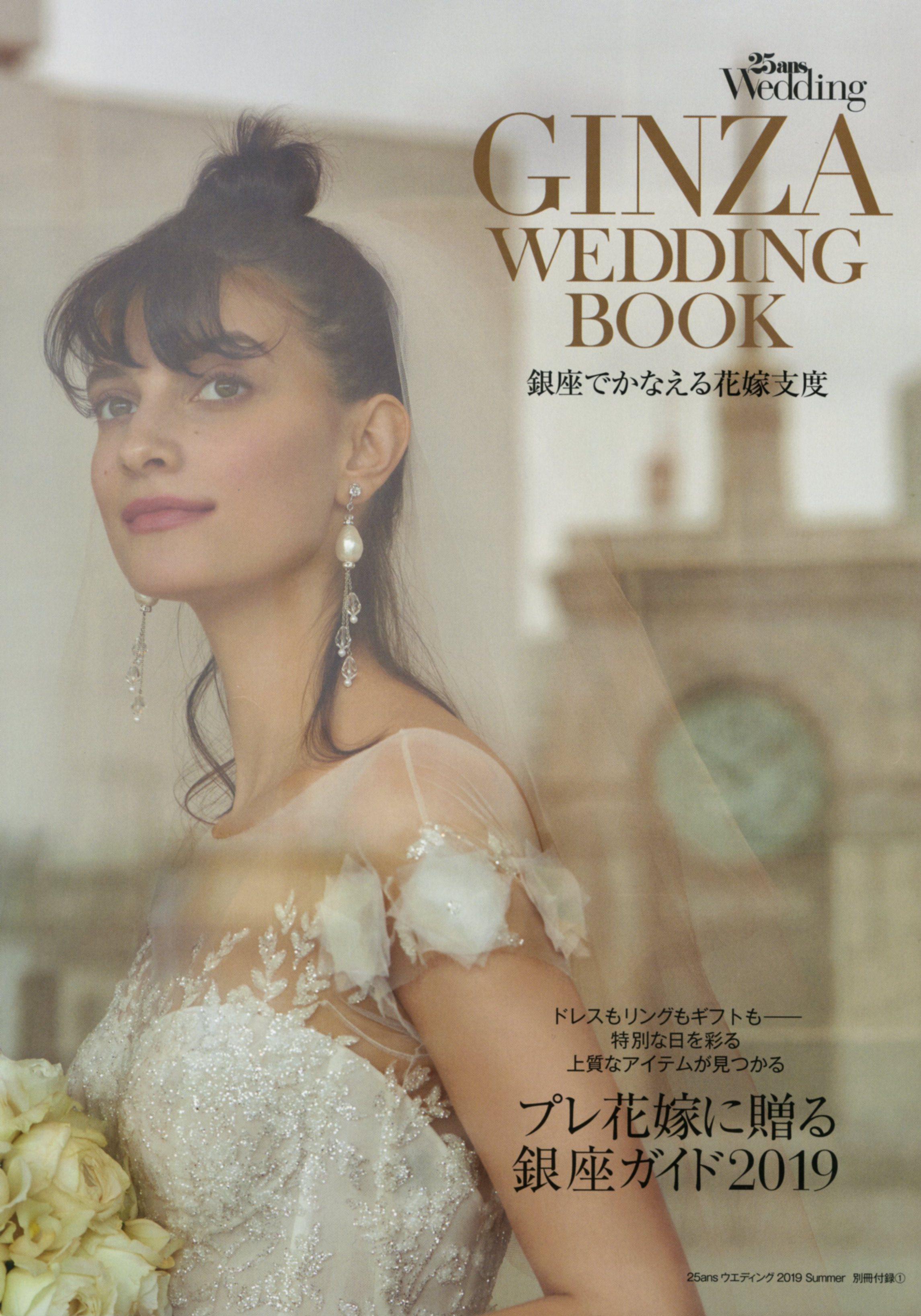6月7日発売_25ans Wedding 2019 Summer 【別冊付録1:GINZA WEDDING BOOK】 表紙