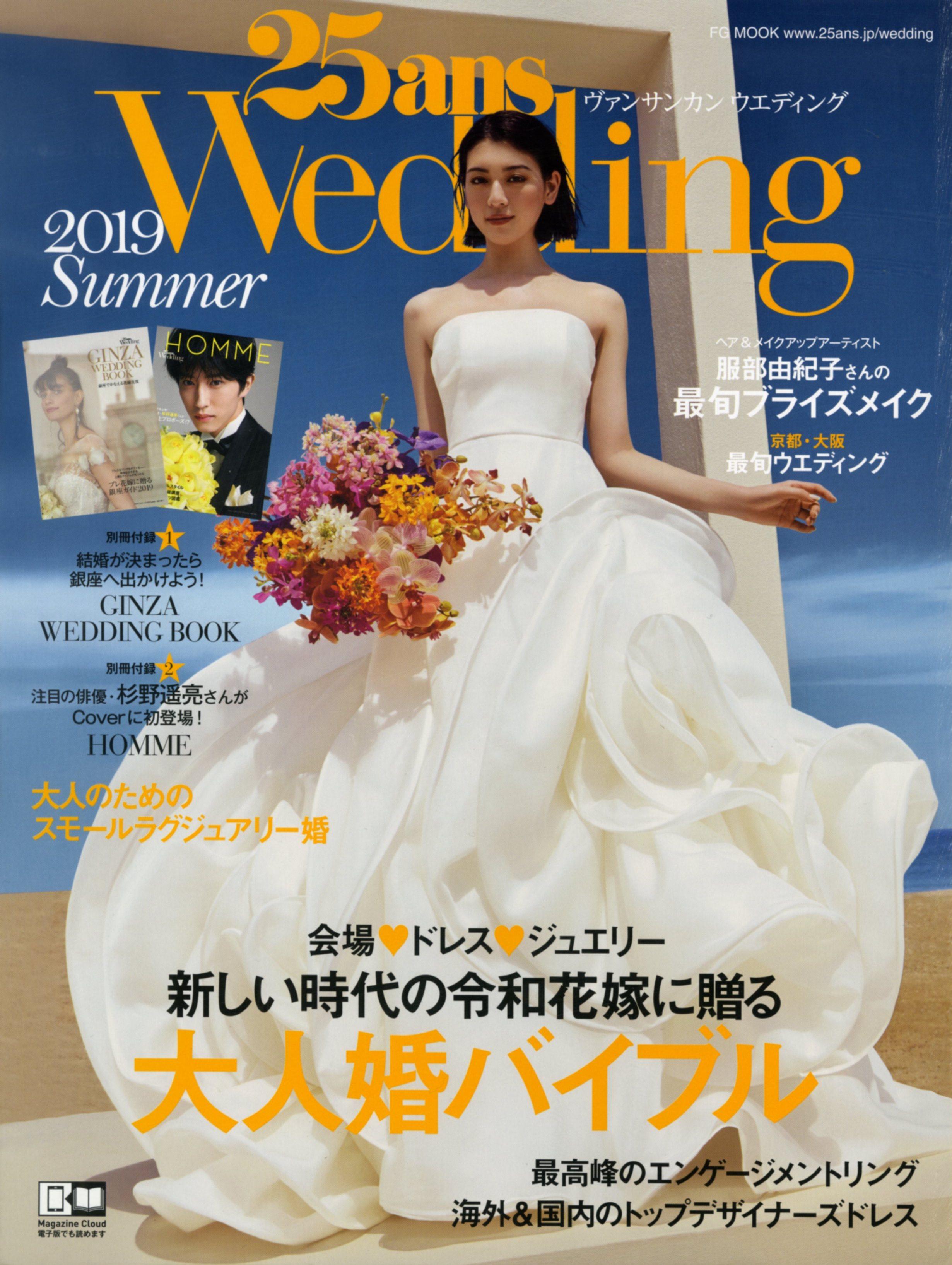 6月7日発売_25ans Wedding 2019 Summer 表紙