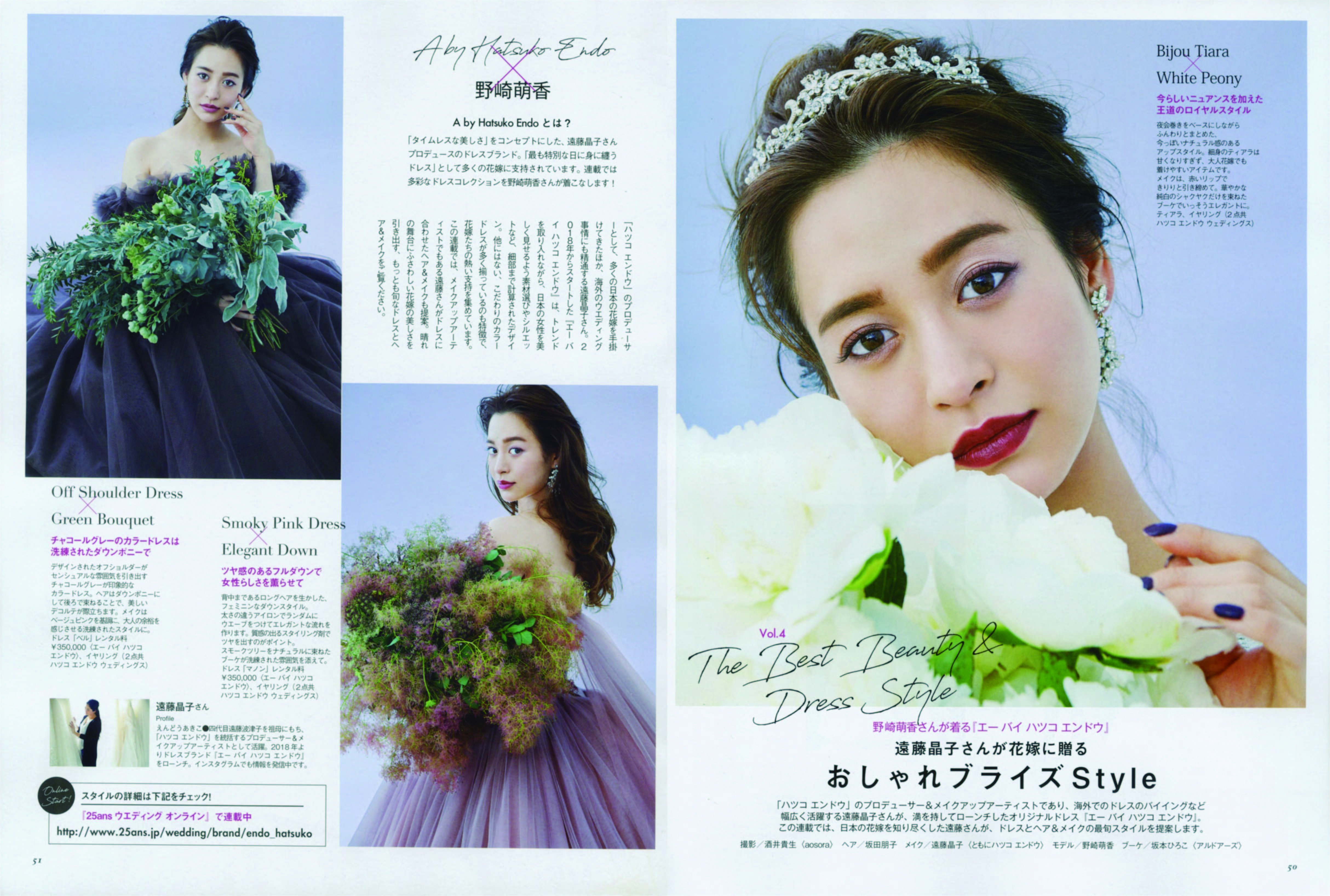 6月7日発売_25ans Wedding 2019 Summer P.50-51