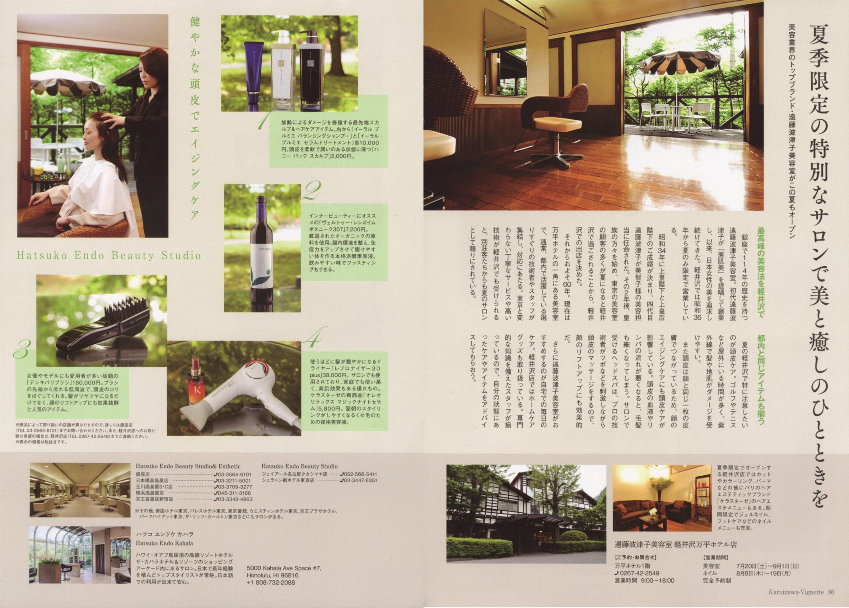 7月26日発売_軽井沢ヴィネット 2019下巻 vol.125 P.90-91