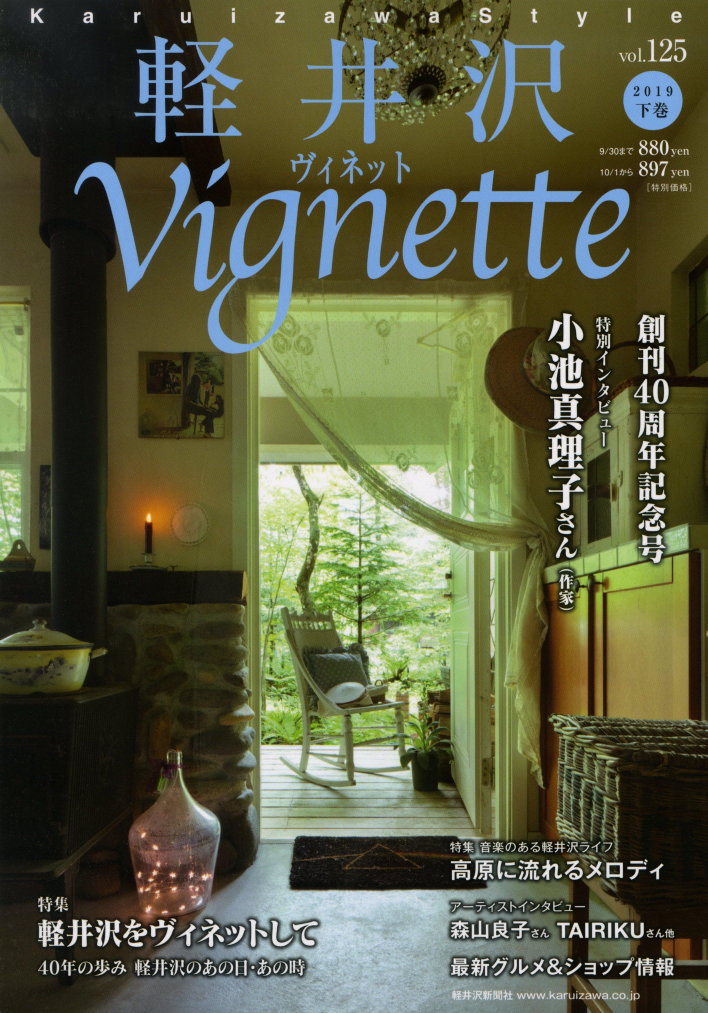 7月26日発売_軽井沢ヴィネット 2019下巻 vol.125 表紙